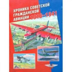 Хроника советской гражданской авиации. 1918-1941 гг.