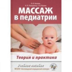 Массаж в педиатрии. Теория и практика. Учебное пособие (+DVD)