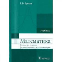 Математика. Учебник для фармацевтических и медицинских вузов