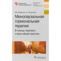 Менопаузальная гормональная терапия. В помощь терапевту и врачу общей практики