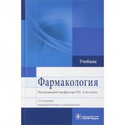 Фармакология. Учебник для ВУЗов