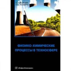 Физико-химические процессы в техносфере. Учебно-практическое пособие