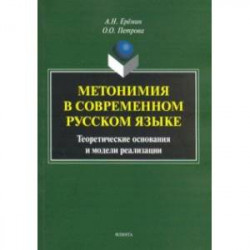 Метонимия в современном русском языке. Теоретические основания и модели реализации