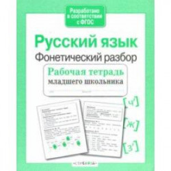 Русский язык. Фонетический разбор. Рабочая тетрадь младшего школьника