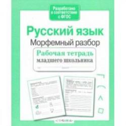 Русский язык. Морфемный разбор. Рабочая тетрадь младшего школьника