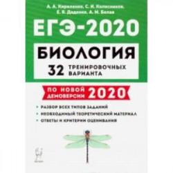 ЕГЭ-2020 Биология. 32 тренировочных варианта по демоверсии 2020 года