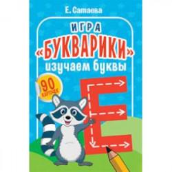 Игра «Букварики». Изучаем буквы (90 карточек)