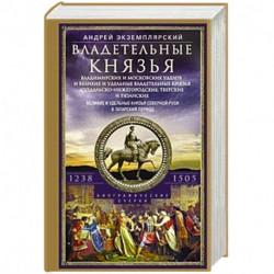 Владетельные князья Владимирских и Московских уделов и великие и удельные владетельные князья
