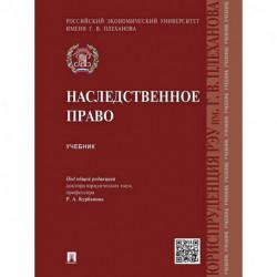 Наследственное право.Учебник