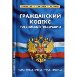 Гражданский кодекс Российской Федерации. Части первая, вторая, третья, четвертая. По состоянию на 1 октября 2019 года