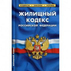 Жилищный кодекс Российской Федерации. По состоянию на 1 октября 2019 года