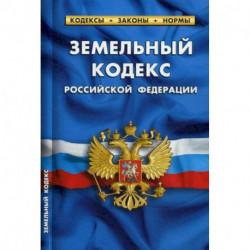 Земельный кодекс Российской Федерации. По состоянию на 1 октября 2019 года