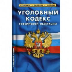 Уголовный кодекс Российской Федерации. По состоянию на 1 октября 2019 года