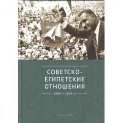 Советско-египетские отношения 1943-1955 гг.