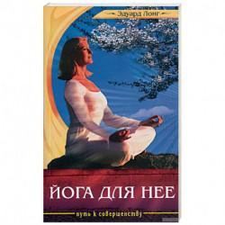 Йога для нее