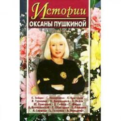 Истории Оксаны Пушкиной. Выпуск 2