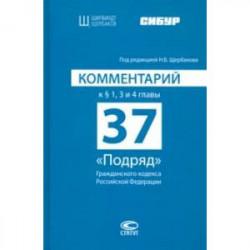 Комментарий к § 1, 3 и 4 главы 37 'Подряд' Гражданского кодекса Российской Федерации