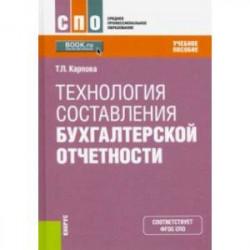 Технология составления бухгалтерской отчетности. (СПО). Учебник