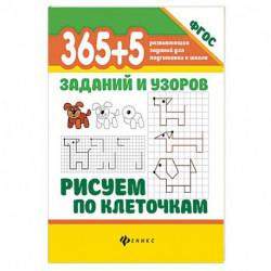 365+5 заданий и узоров.Рисуем по клеточкам