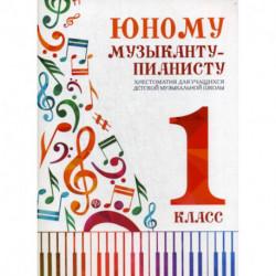 Юному музыканту-пианисту: хрестоматия для учащихся детской музыкальной школы: 1 класс
