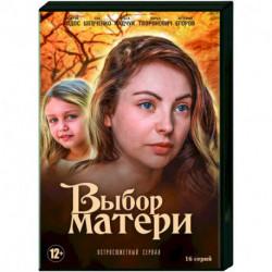 Выбор матери. (16 серий). DVD