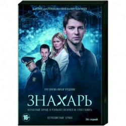 Знахарь. (16 серий). DVD