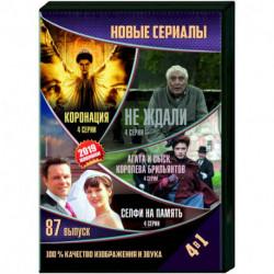 Коронация. (4 серии). Не ждали (4 серии). Агата и сыск. Королева брильянтов (4 серии). Селфи на память (4 серии). DVD