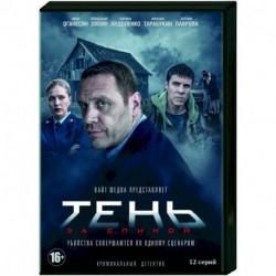 Тень за спиной. (12 серий). DVD