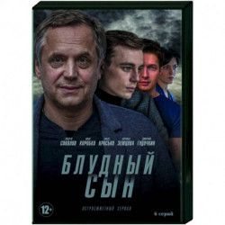 Блудный сын. (6 серий). DVD