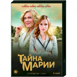 Тайна Марии. (8 серий). DVD