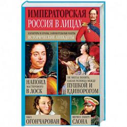 Императорская Россия в лицах. Характеры и нравы, занимательные факты, исторические анекдоты