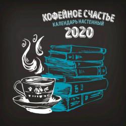 Кофейное счастье. Календарь настенный на 2020 год
