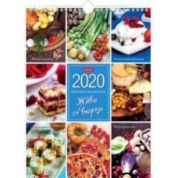2020г. Календарь-еженедельник настенный, Живи со вкусом (56Кнп4гр_22004)