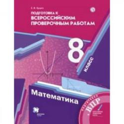 Математика. 8 класс. Всероссийские проверочные работы