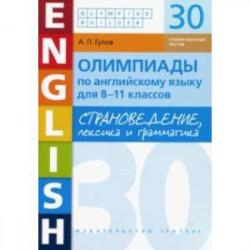 Английский язык. 8-11 классы. Олимпиады. Страноведение, лексика и грамматика. 30 тестов