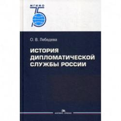 История дипломатической службы России