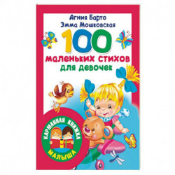 100 маленьких стихов для девочек