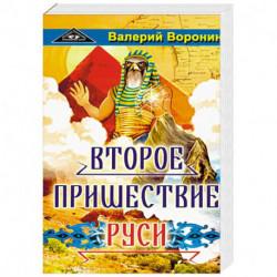 Второе пришествие Руси. Роман-хроника. Трилогия