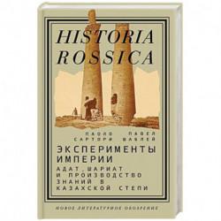 Эксперименты империи. Адат, шариат и производство знаний в Казахской степи