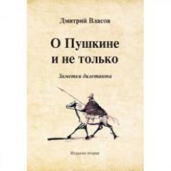 О Пушкине и не только. Заметки дилетанта