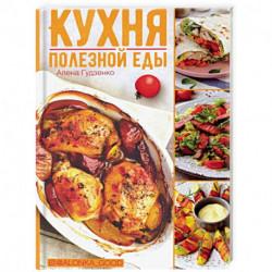 Кухня полезной еды