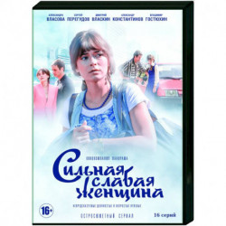 Сильная слабая женщина. (16 серий). DVD