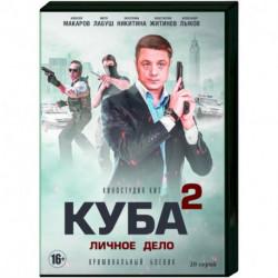 Куба 2. (20 серий). DVD