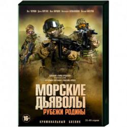 Морские дьяволы. Рубежи Родины. Том 3 (31-40 серии). DVD