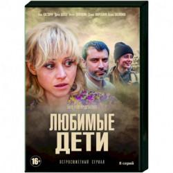 Любимые дети. (8 серий). DVD