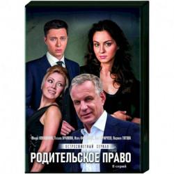 Родительское право. (8 серий). DVD