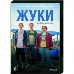 Жуки. (16 серий). DVD