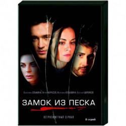 Замок из песка. (8 серий). DVD