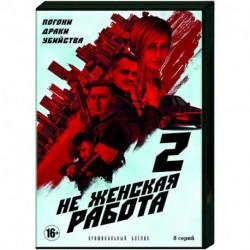 Не женская работа 2. (8 серий). DVD