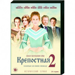 Крепостная 2. (24 серии). DVD